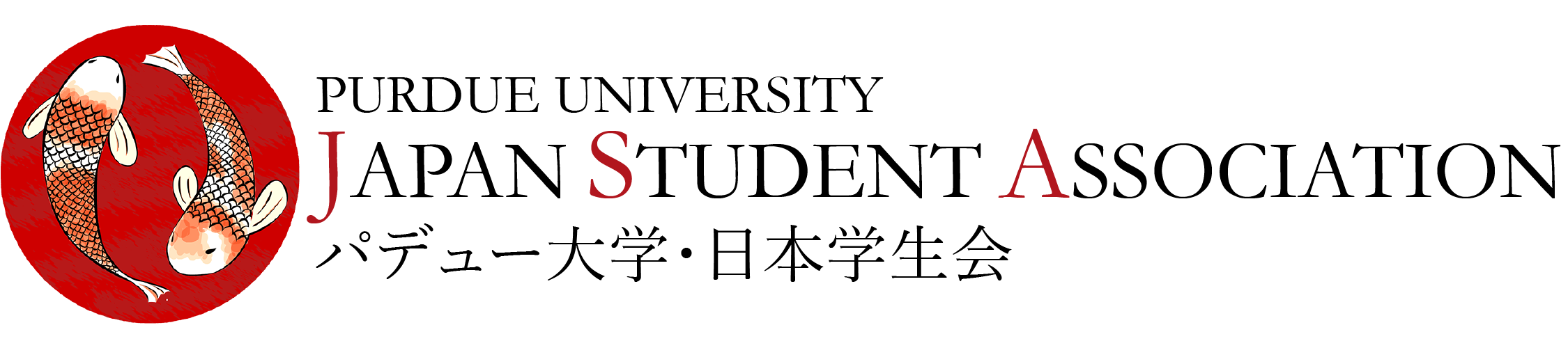 Purdue JSA | パデュー大学日本学生会 | 日本の文化や日本人との係りを深めよう